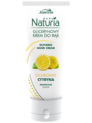 Крем для рук гліцериновий з екстрактом лимона (50 г) | 1604728