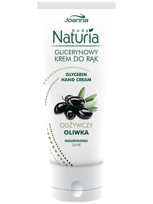 Крем для рук глицериновый с оливковым маслом (50 г) | 1604733