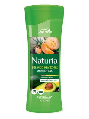 Гель для душу Naturia «Диня і авокадо» (300 мл) | 4088102