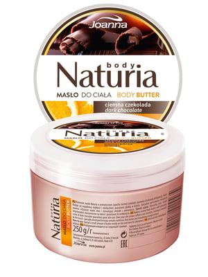 Масло для тіла Naturia «Шоколад з апельсином» (250 г) | 4088111
