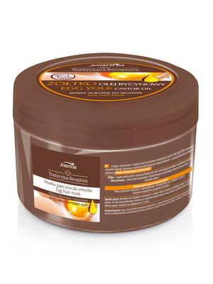 Маска для волосся «Жовток та касторова олія» (250 г) | 4088245