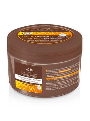 Маска для волосся «Мед і молочні протеїни» (250 г) | 4088246