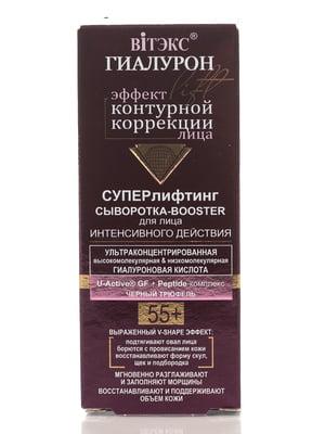 Суперліфтинг сироватка для обличчя інтенсивної дії (30 мл) | 4138748