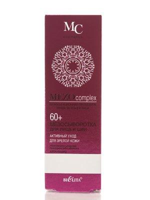 Сироватка для обличчя і шиї «Активний догляд» для зрілої шкіри 60+ (20 мл) | 4071598