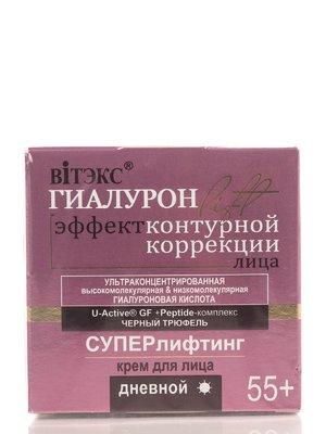 Суперліфтинг денний крем для обличчя (45 мл) | 4138746