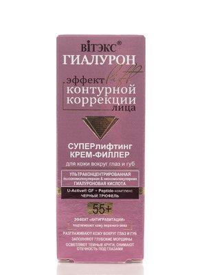Суперлифтинг крем-филлер для кожи вокруг глаз и губ (20 мл) | 4138745