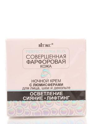 Крем ночной для лица, шеи, декольте с люмисферами SPF 20 (45 мл)   4138724