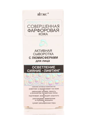 Активная сыворотка с люмисферами для лица (30 мл) | 4138725