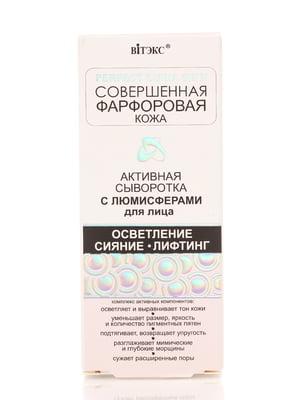 Активна сироватка з люмісферами для обличчя (30 мл) | 4138725