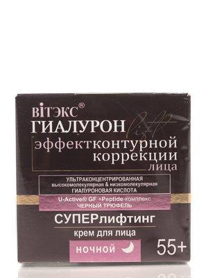 Суперлифтинг ночной крем для лица (45 мл) | 4138747