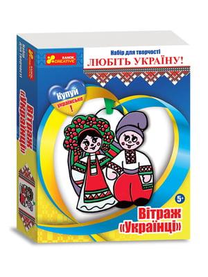 Витраж «Украинцы»   4152066