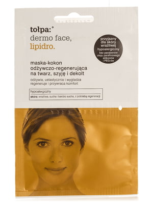 Живильно-відновлююча маска-кокон Ліпідо для обличчя та декольте (саше 2х6 мл) | 4165307