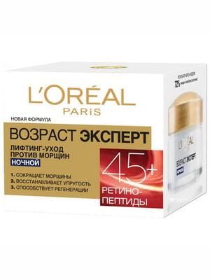 Крем антивозрастной Skin expert  - ночной уход для всех типов кожи 45+ (50 мл) | 3956025