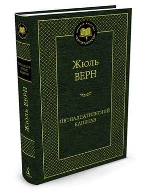 Книга «Пятнадцатилетний капитан» | 4267190