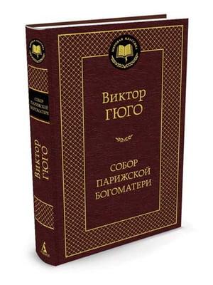 Книга «Собор Парижской Богоматери» | 4267192