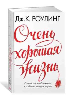 Книга «Очень хорошая жизнь. О ценности воображения и побочных выгодах неудач» | 4267217