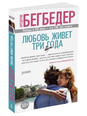 Книга «Любовь живет три года» | 4267229