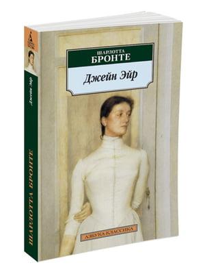 Книга «Джейн Эйр» | 4267250