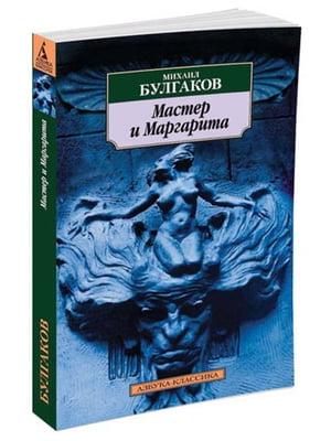 Книга «Мастер и Маргарита» | 4267253