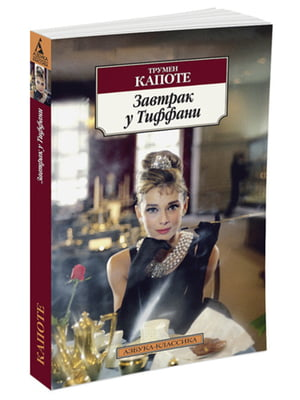 Книга «Завтрак у Тиффани»   4267268
