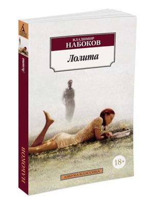 Книга «Лолита» | 4267284
