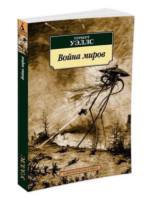 Книга «Война миров» | 4267289