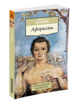 Книга «Афоризмы» | 4267296