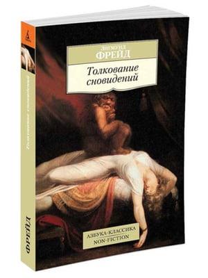 Книга «Толкование сновидений» | 4267301