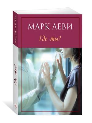 Книга «Где ты?» | 4267325