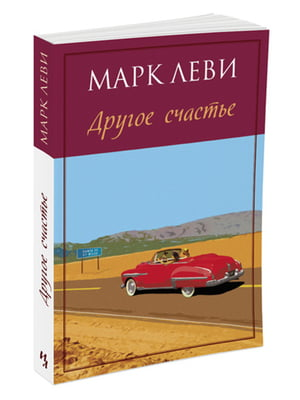 Книга «Другое счастье» | 4267326