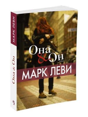 Книга «Она и Он» | 4267329