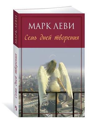 Книга «Семь дней творения» | 4267332
