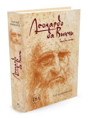 Книга «Леонардо да Винчи. Загадки гения» | 4267348