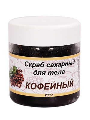 Скраб сахарный для тела «Кофейный» (230 г)   4255885