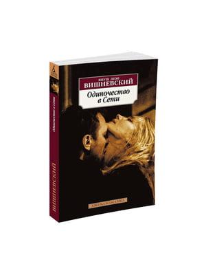 Книга «Одиночество в Сети» | 4293426
