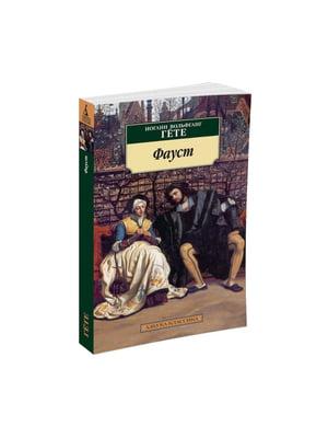 Книга «Фауст» | 4293427