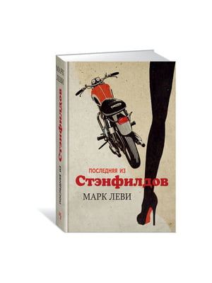 Книга «Последняя из Стэнфилдов» | 4293453