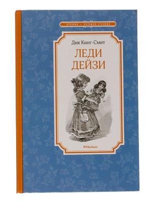 Книга «Леди Дейзи» | 4304280