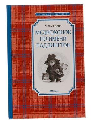 Книга «Медвежонок по имени Паддингтон» | 4304274