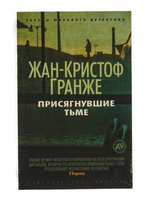 Книга «Присягнувшие Тьме» | 4304399