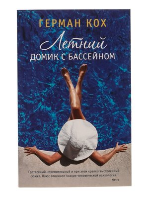 Книга «Летний домик с бассейном» | 4304413