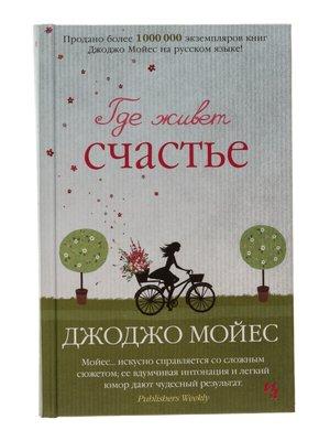 Книга «Где живет счастье» | 4304450