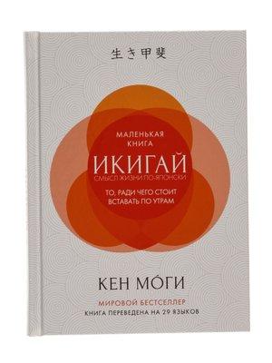 Книга «Икигай: Смысл жизни по-японски» | 4304391