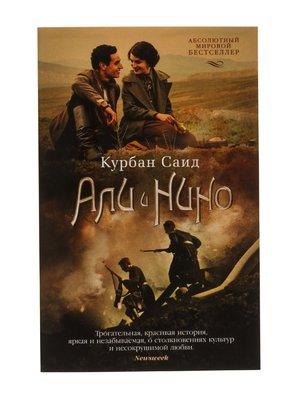 Книга «Али и Нино» | 4304420