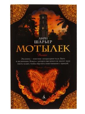 Книга «Мотылек» | 4304426