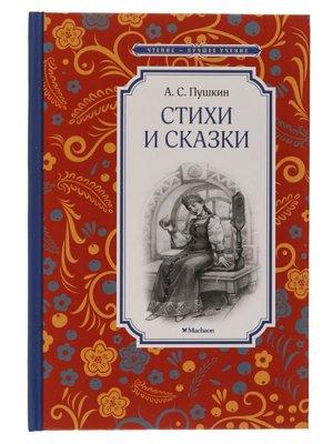 Книга «Стихи и сказки» | 4304291