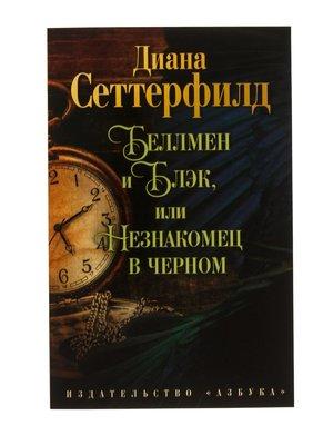 Книга «Беллмен и Блэк, или Незнакомец в черном» | 4304421