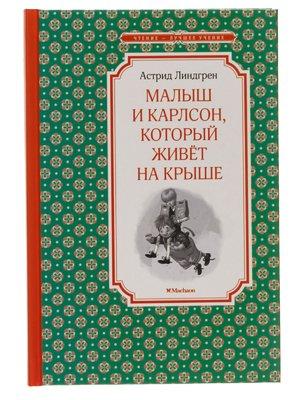 Книга «Малыш и Карлсон, который живёт на крыше» | 4304287