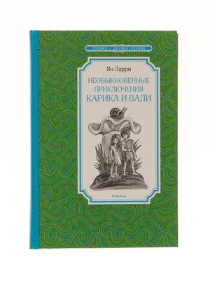 Книга «Необыкновенные приключения Карика и Вали» | 4304284