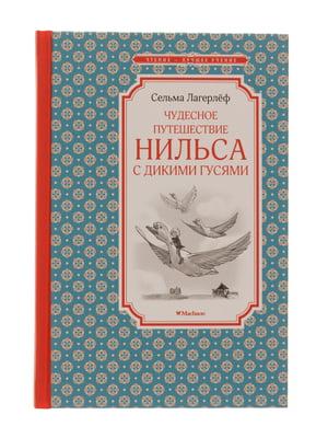 Книга «Чудесное путешествие Нильса с дикими гусями» | 4304283